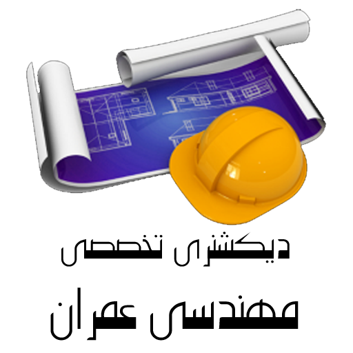 https://s.cafebazaar.ir/1/upload/icons/com.amir.app.civildic.png