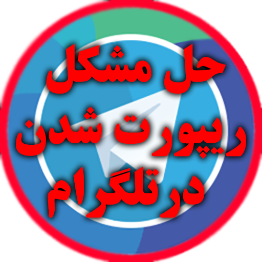 دانلود نرم افزار رفع مشکل ریپورت اسپم تلگرام