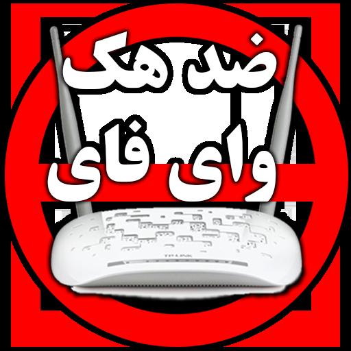 برنامه ضد هک وای فای اندروید