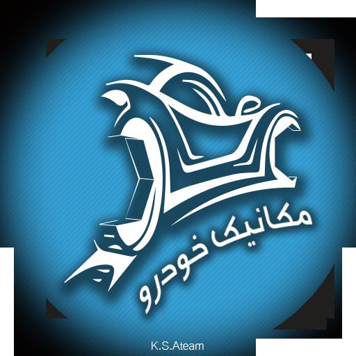 لینک گروه تلگرام مکانیک خودرو پروفایل عمومی - مکانیک خودرو(کامل) - جشنواره وب و موبایل