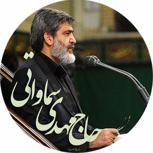 منتخب ادعیه با نوای حاج مهدی سماواتی + متن