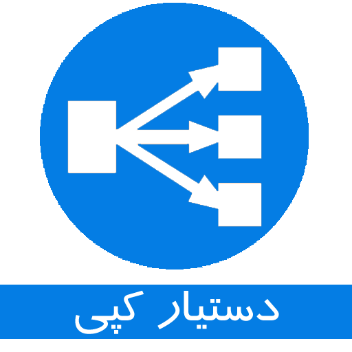 دستیار کپی در تلگرام