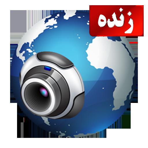 вебкам общение по всему миру