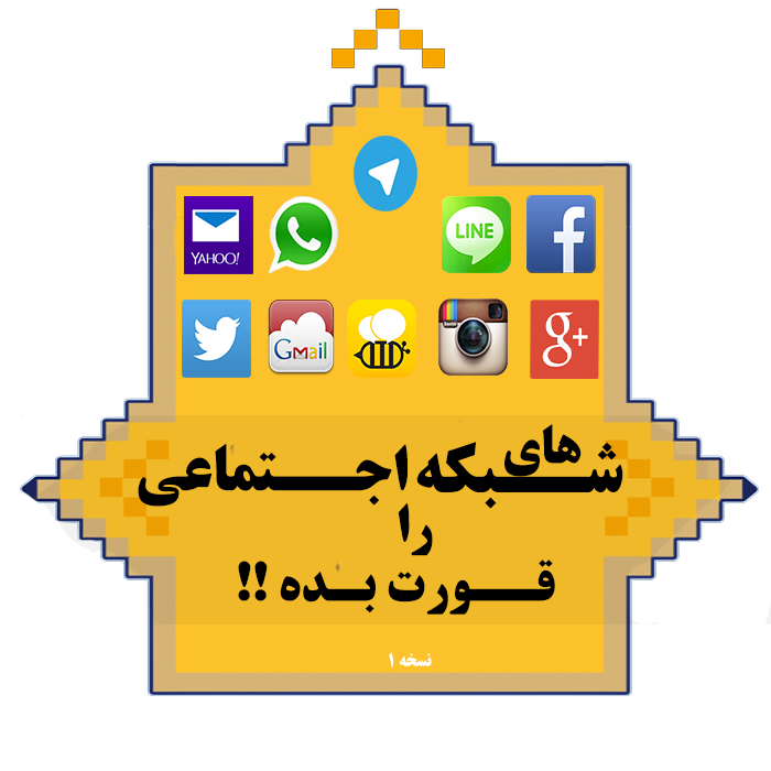 شبکه های اجتماعی رو قورت بده!!
