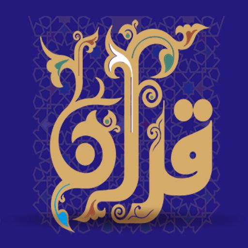 برنامه جامع قرآن شناسی