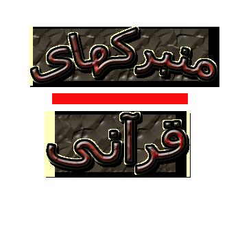دانلود کتاب اندروید منبرکهای قرآنی