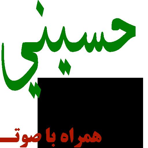 زیارات حسینی + صوت