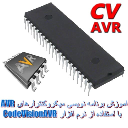برنامه نویسی میکرو AVR با کدویژن