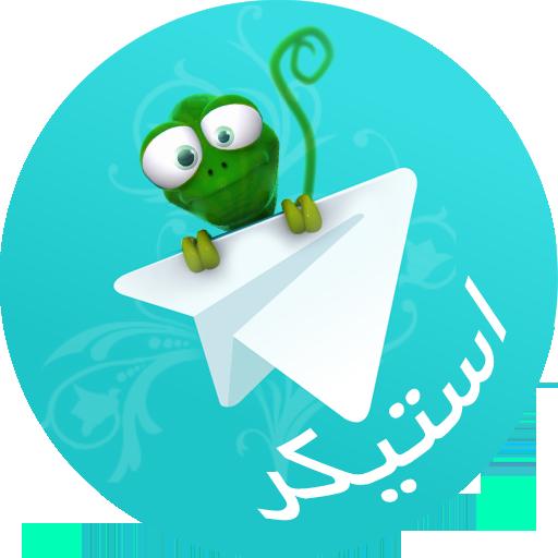 استیکر تلگرام نام ها