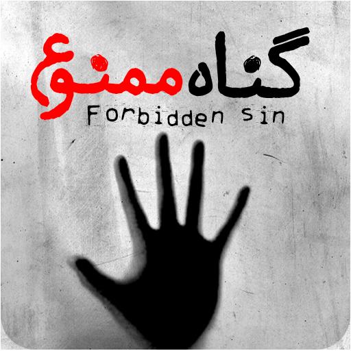گناه ممنوع