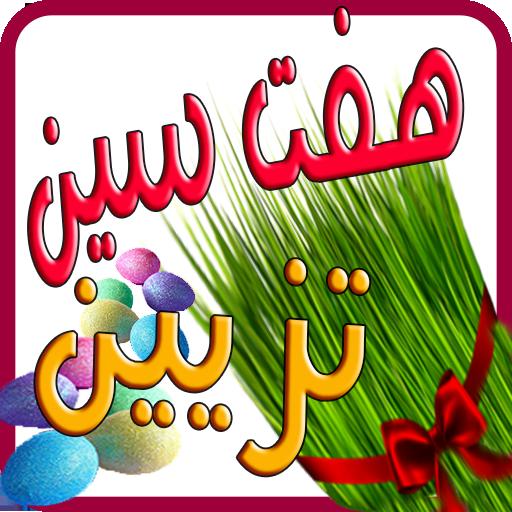 سبزه عید تخم مرغ رنگی