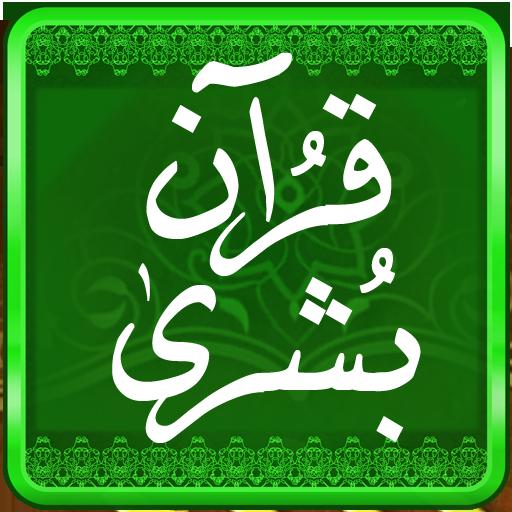قرآن عثمان طه صوتی اندروید