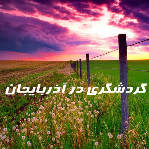 گردشگری در آذربایجان