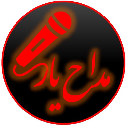 مداح یار (آموزش جامع مداحی)