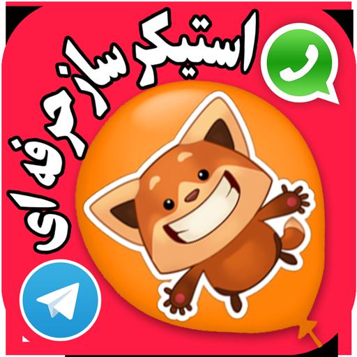 دانلود رایگان برنامه استیکر ساز | تلگرام