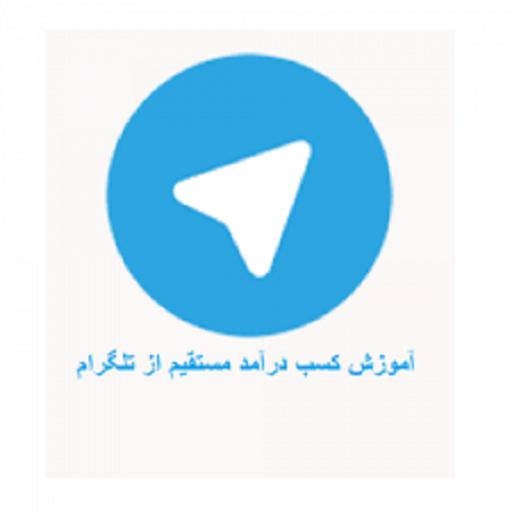 کسب در امد از تلگرام