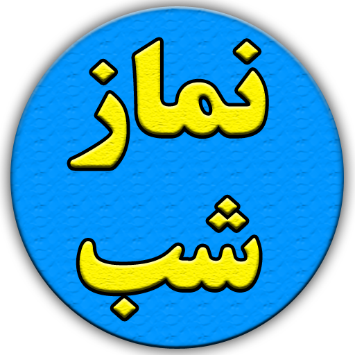 https://s.cafebazaar.ir/1/upload/icons/ir.sajadsoft.namazshab.png