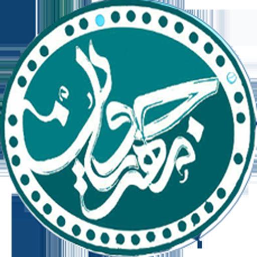 مهرجویان(سبک زندگی اسلامی)