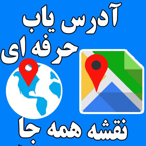 دانلود رایگان آدرس یاب و نقشه آفلاین در تمام دنیا اندروید