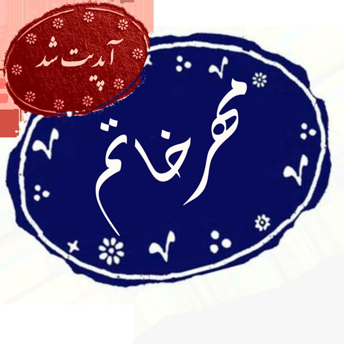 https://s.cafebazaar.ir/1/upload/icons/khatam.sighn.mohr.png