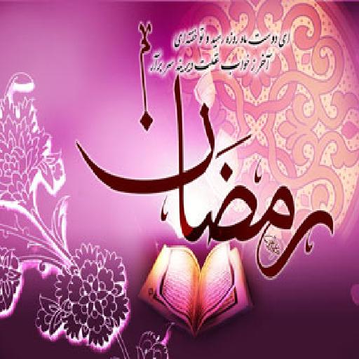محراب رمضان