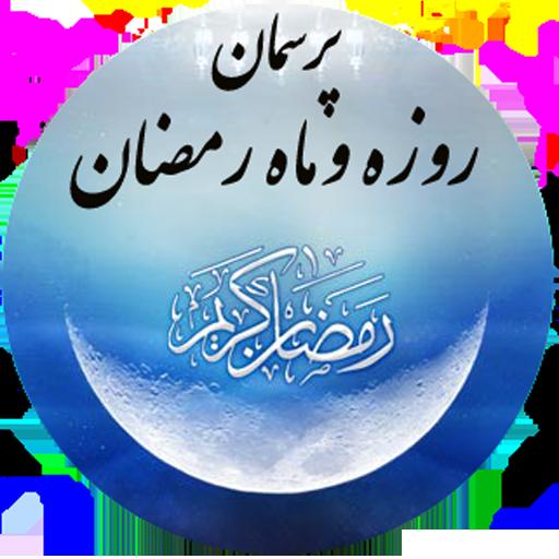 پرسمان روزه و ماه رمضان