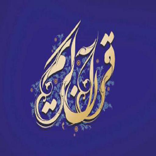 آموزش قرآن کریم