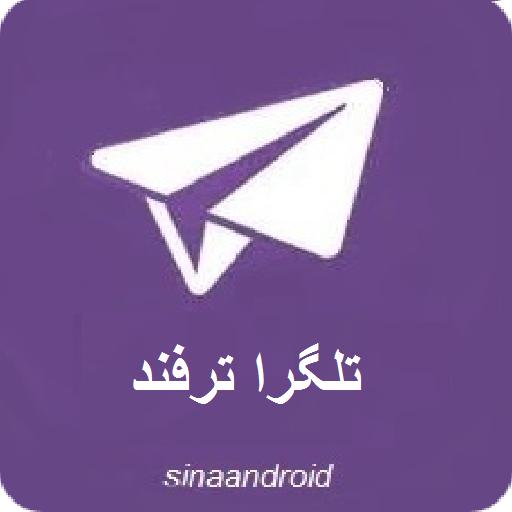 تلگراترفند