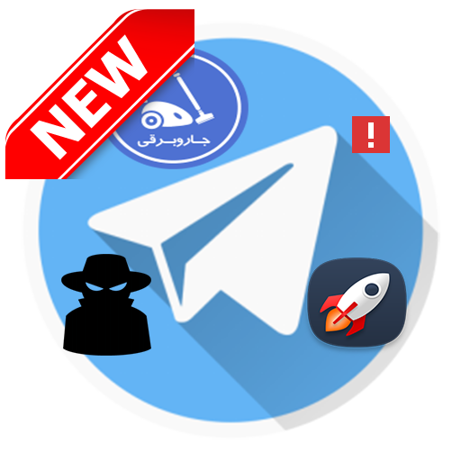 دانلود رایگان آنتی ویروس تلگرام(مکمل تلگرام)