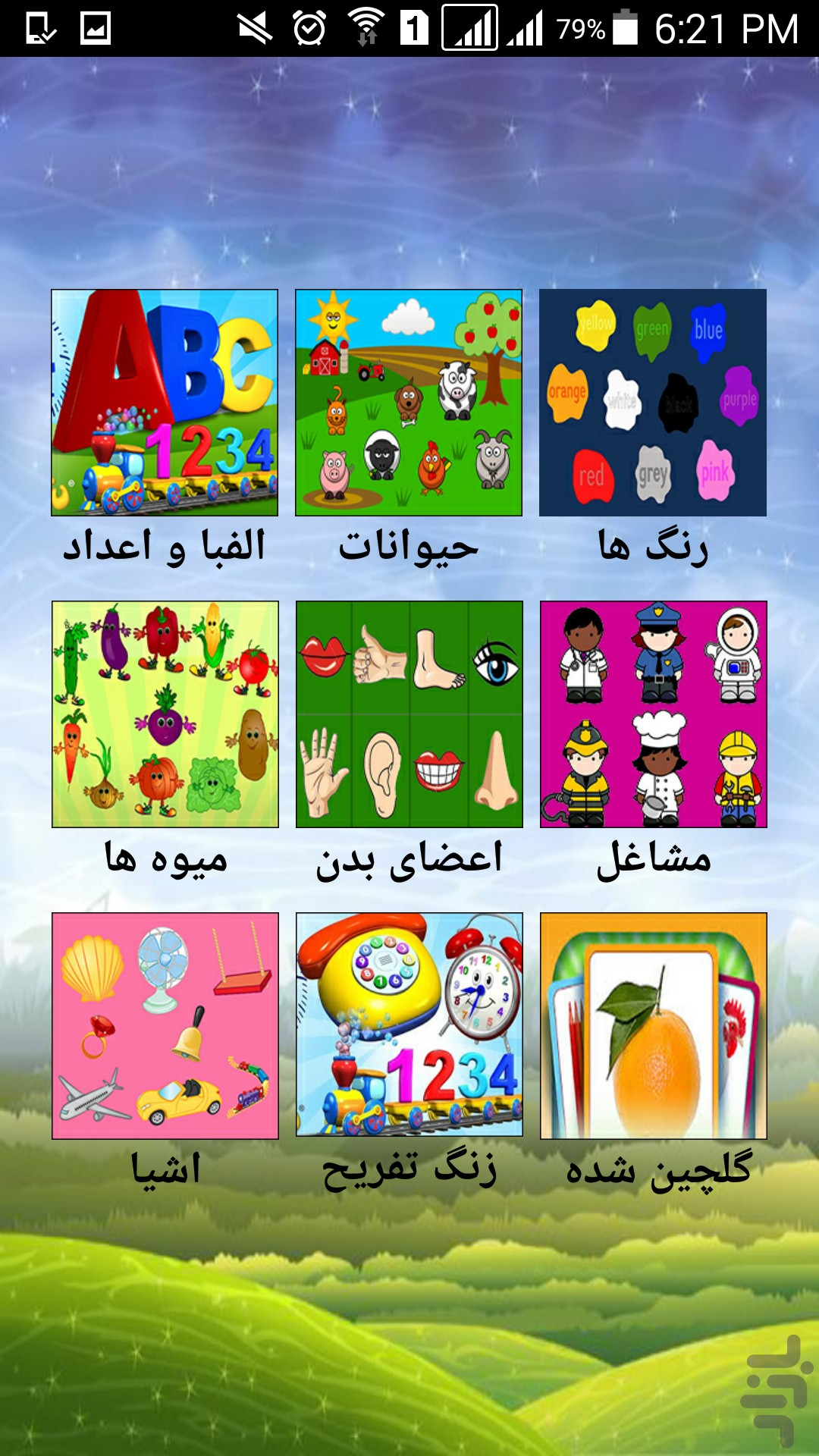KidsFlashCard screenshot