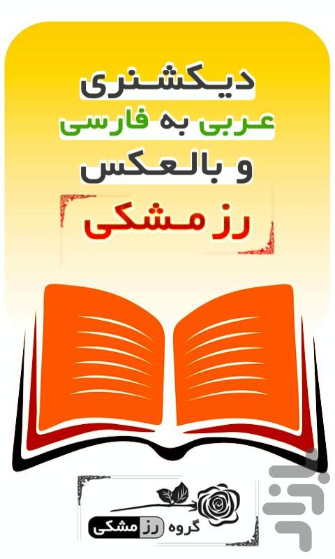 دانلود مترجم عربی برای اندروید