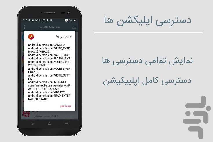 My App Manager - Download | Install Android Apps | Cafe Bazaar