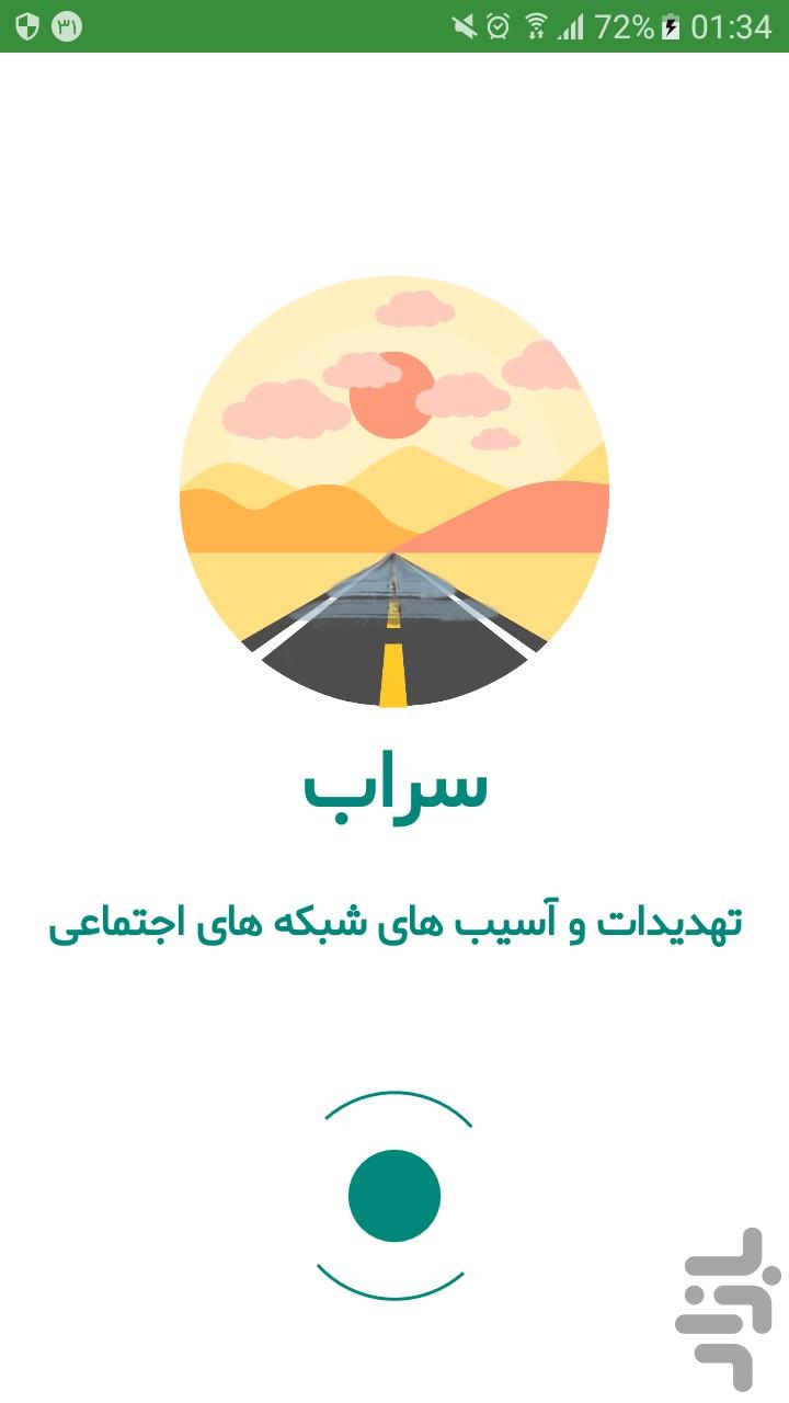 https://s.cafebazaar.ir/1/upload/screenshot/Ir.menhajapps.MojtabaHajiHossinZadeh.Sarab1.jpg