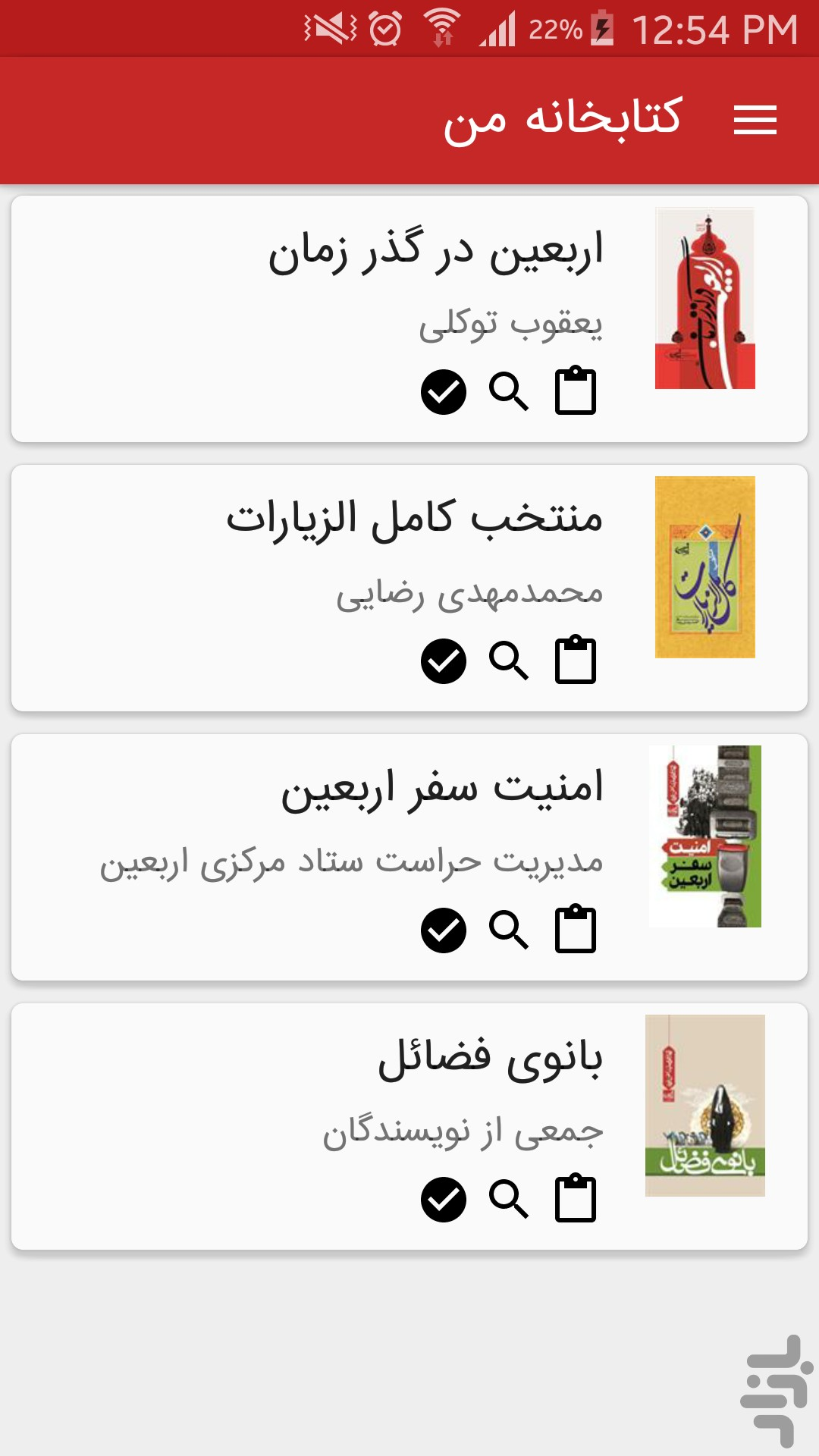 کتابخانه اربعین screenshot