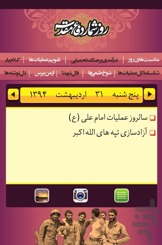 روزشمار دفاع مقدس screenshot
