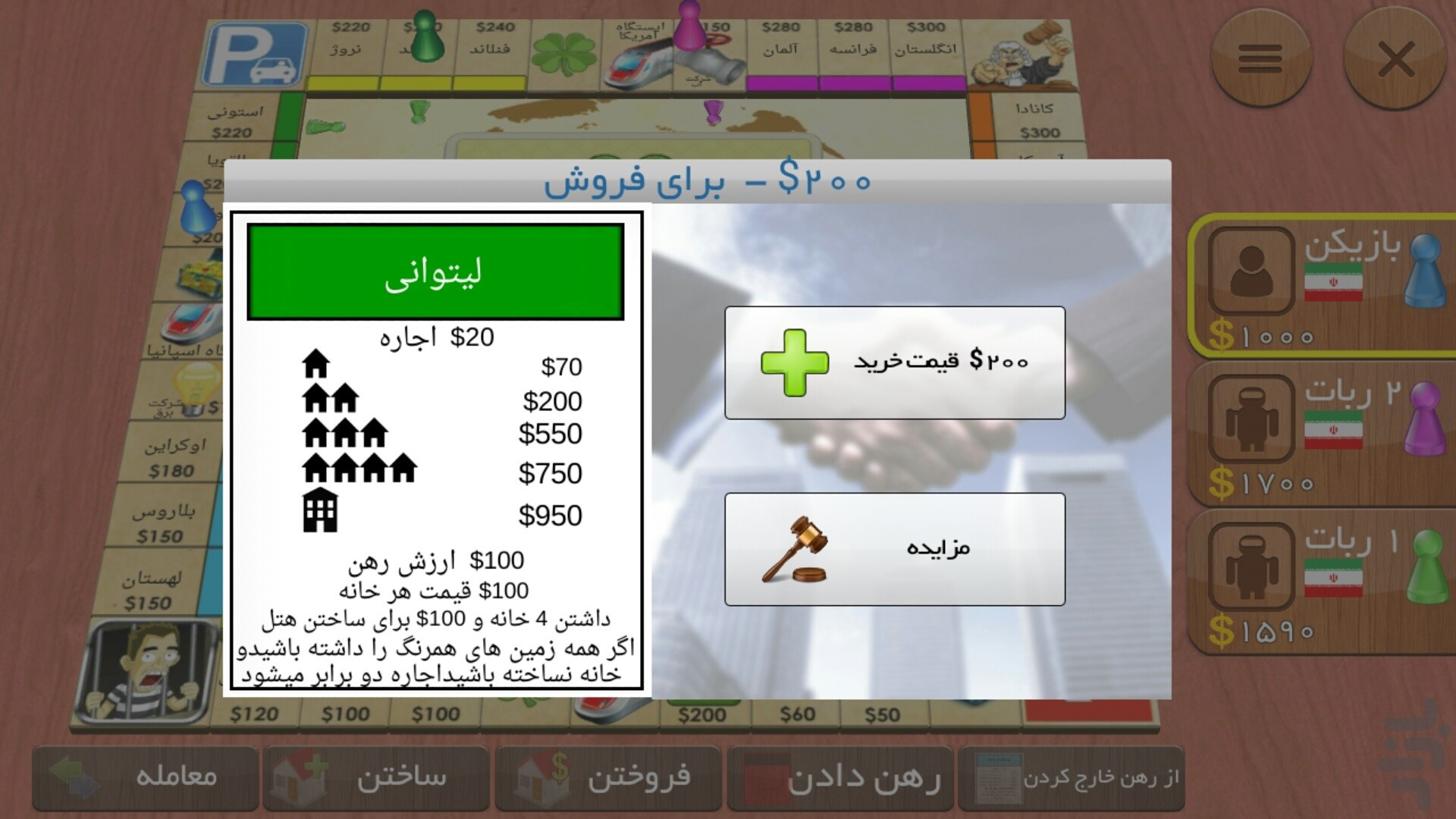 رنتو روپولی screenshot