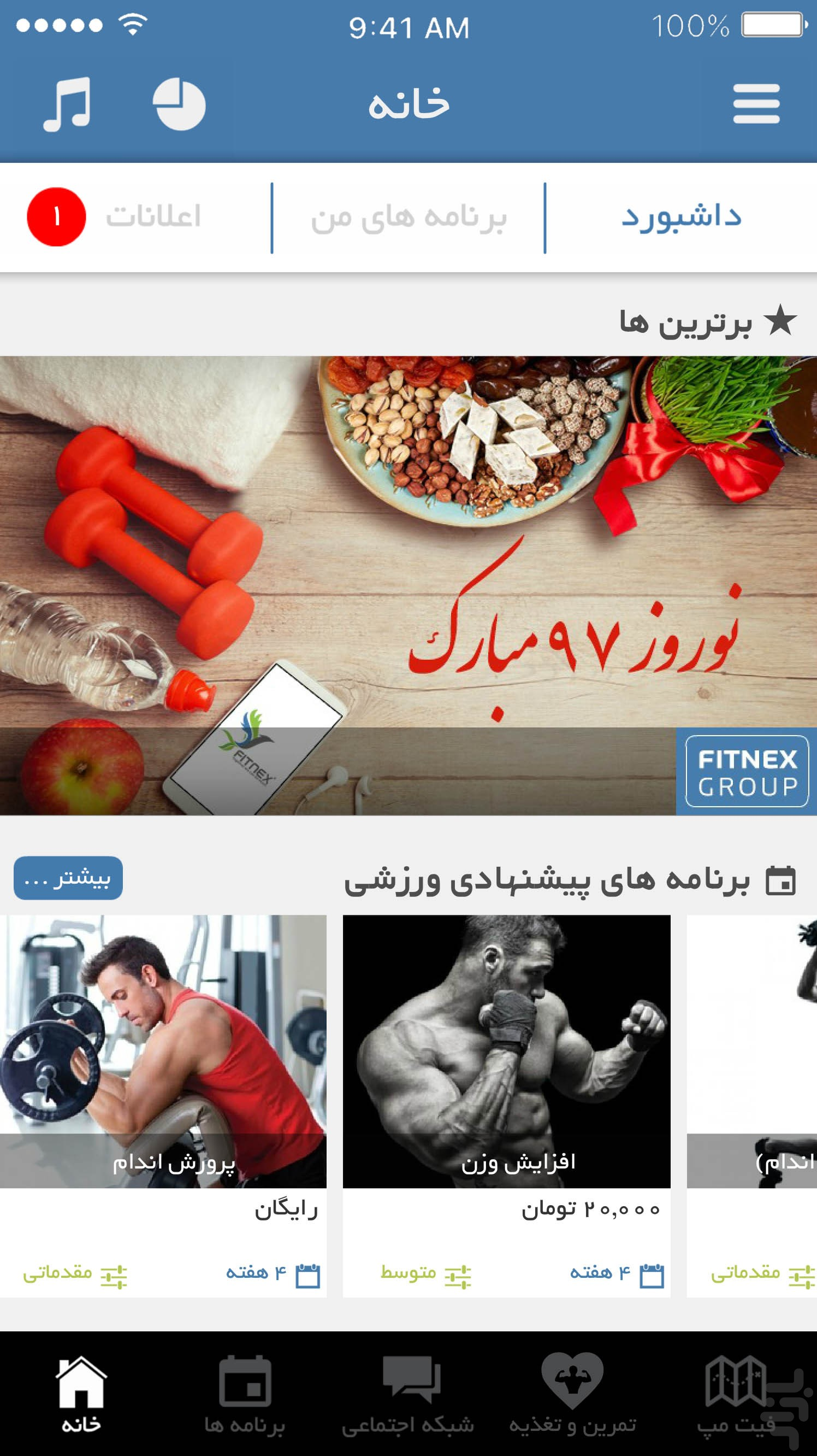 Fitnex ( Health and Fitness )