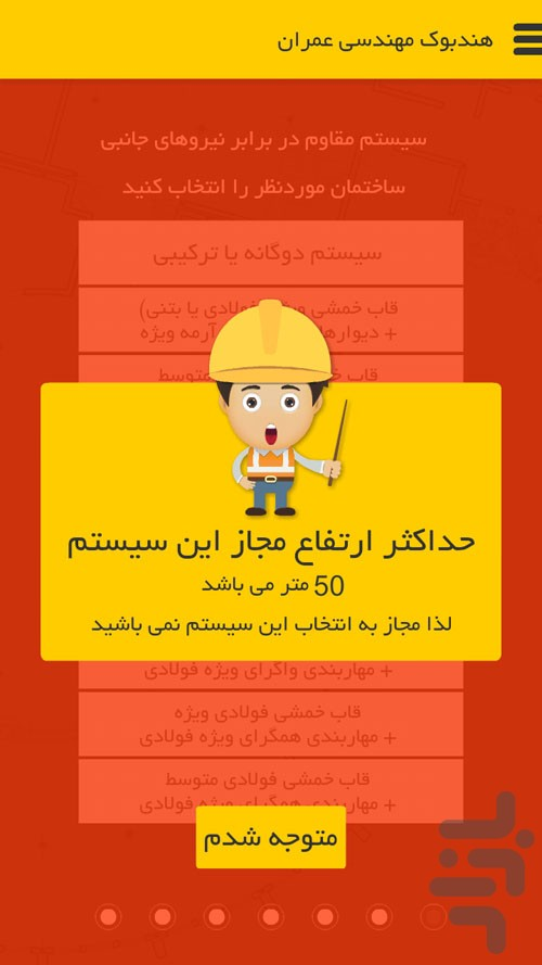 Civil Engineering Handbook ( 1day)