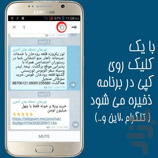 عکس های تلگرام کجا ذخیره