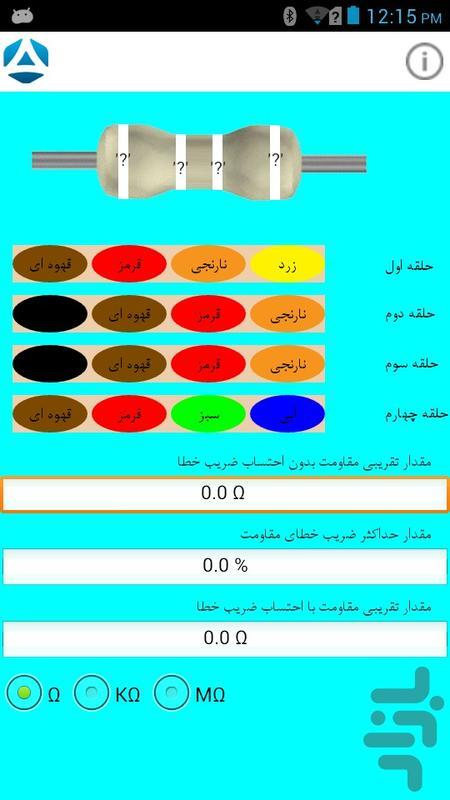 MoghavematYar - Image screenshot of android app