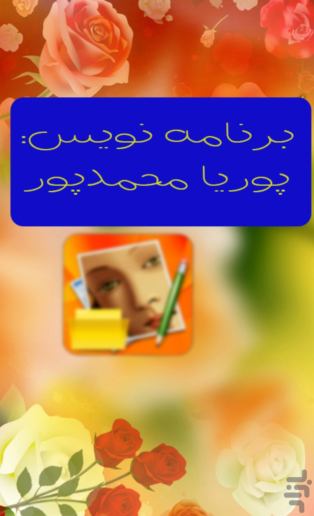 عکس نوشته ساز