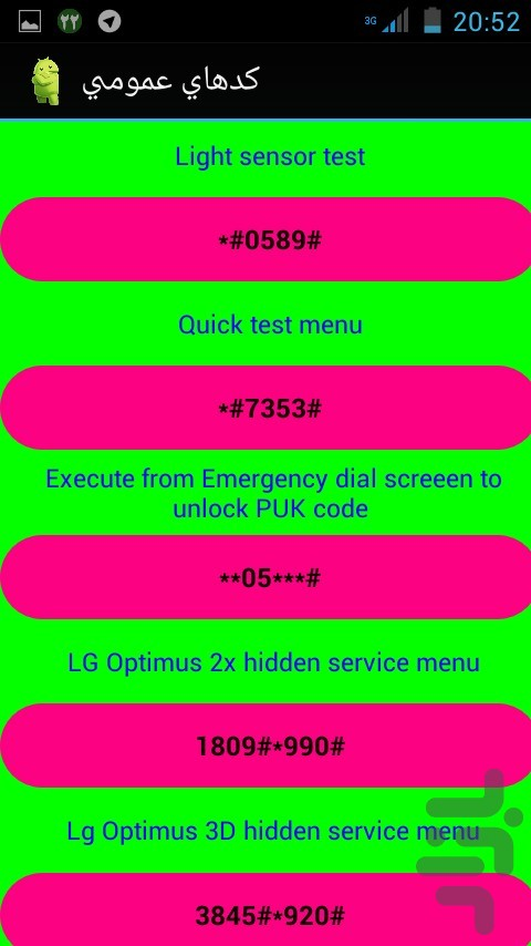 android's secret codes