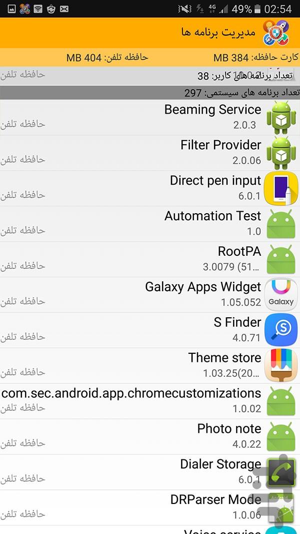 آنتی ویروس آمیتیس - Download | Install Android Apps | Cafe
