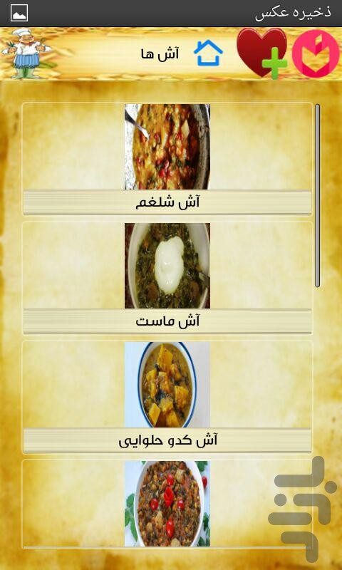 Cooking training download install android apps cafe bazaar cooking training screenshot forumfinder Images