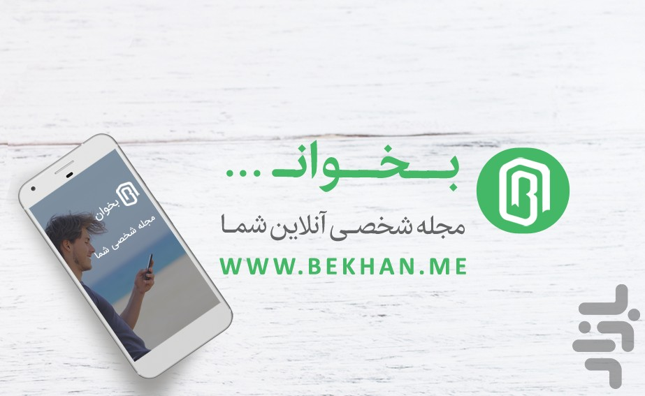 bekhan , Your Favorite Magazine
