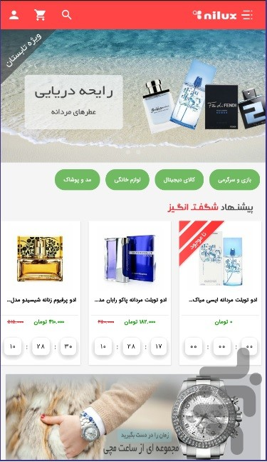 Nilux Online Store