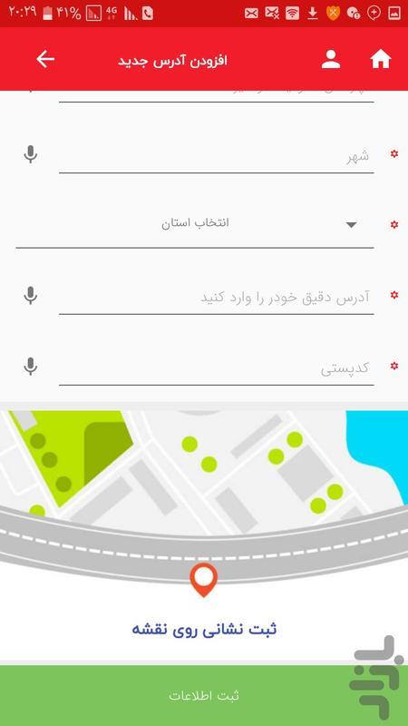 فروشگاه اردیت - عکس برنامه موبایلی اندروید