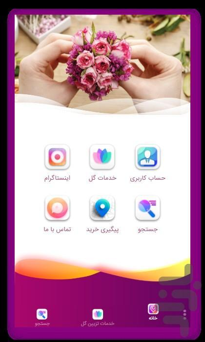 TapRose - Image screenshot of android app