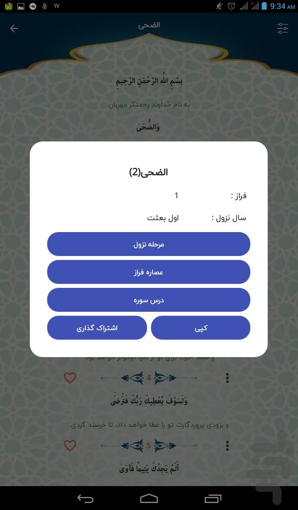 https://s.cafebazaar.ir/1/upload/screenshot/araapp.ir.quran1.jpg