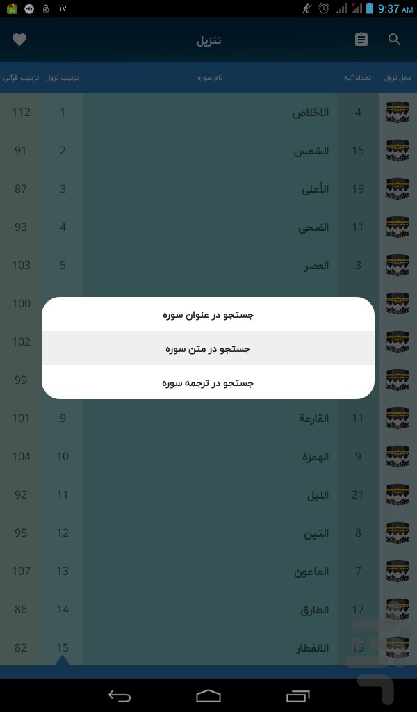 https://s.cafebazaar.ir/1/upload/screenshot/araapp.ir.quran3.jpg